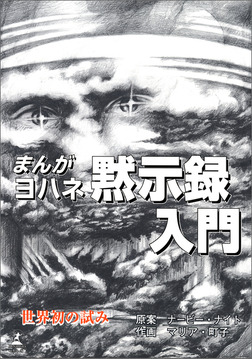 まんが ヨハネ黙示録-電子書籍