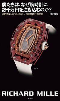 僕たちは、なぜ腕時計に数千万円を注ぎ込むのか? 成功者にしか知りえない、超高級時計の世界