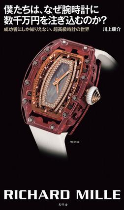 僕たちは、なぜ腕時計に数千万円を注ぎ込むのか? 成功者にしか知りえない、超高級時計の世界-電子書籍