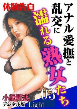 【体験告白】アナル愛撫と乱交に濡れる熟女たち03-電子書籍