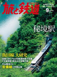 旅と鉄道 2014年 9月号 秘境鉄道、秘境駅