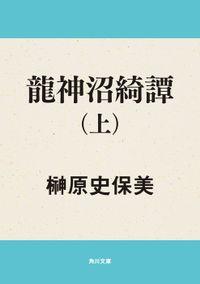 龍神沼綺譚(上)