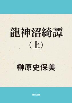 龍神沼綺譚(上)-電子書籍