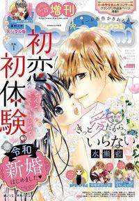 Sho-Comi 増刊 2019年6月15日号(2019年6月1日発売)