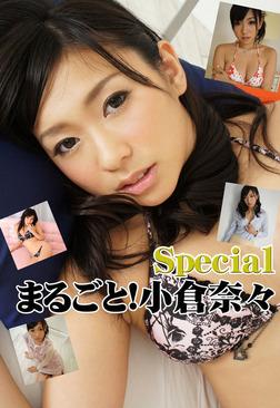 まるごと!小倉奈々 Special-電子書籍