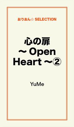 心の扉~Open Heart~(2)-電子書籍