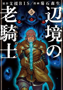 辺境の老騎士 バルド・ローエン(5)-電子書籍