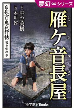 夢幻∞シリーズ 百夜・百鬼夜行帖39 雁ケ音長屋-電子書籍