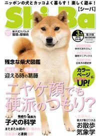Shi-Ba 2018年3月号 Vol.99