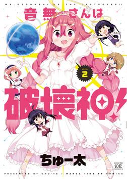 音無さんは破壊神! 2巻-電子書籍