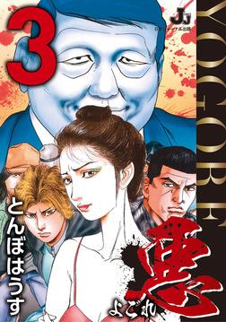 悪 よごれ 3-電子書籍