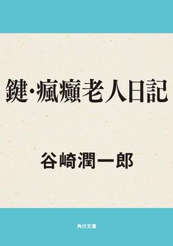 鍵・瘋癲老人日記-電子書籍