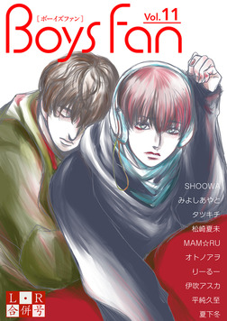 BOYS FAN vol.11(1)-電子書籍