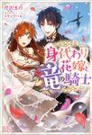 身代わり花嫁と竜の騎士【特典SS付】