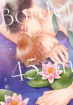 Border45cm-電子書籍