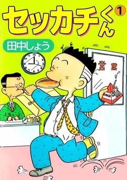 セッカチくん(1)-電子書籍