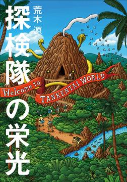 探検隊の栄光-電子書籍