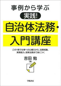 事例から学ぶ 実践! 自治体法務・入門講座-電子書籍