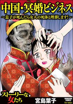 中国・冥婚ビジネス ~息子が死んだら女人の死体と埋葬します!~-電子書籍