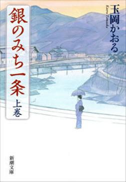 銀のみち一条(上)-電子書籍