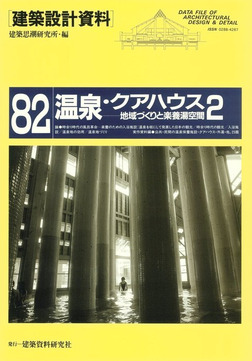 温泉・クアハウス2-電子書籍