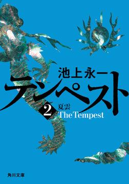 テンペスト 第二巻 夏雲-電子書籍