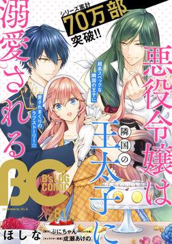 【電子版】B's-LOG COMIC 2019Oct. Vol.81-電子書籍