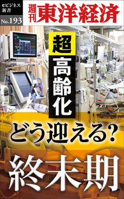どう迎える?終末期―週刊東洋経済eビジネス新書No.193-電子書籍