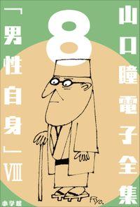 山口瞳 電子全集8 『男性自身VIII 1992~1995年』