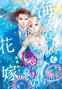 海の眷属と偽りの花嫁(話売り) #3
