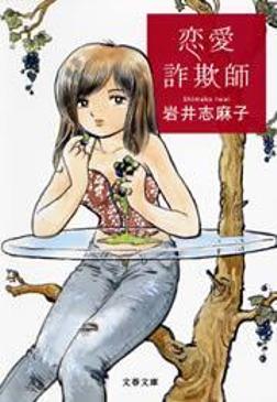 恋愛詐欺師-電子書籍