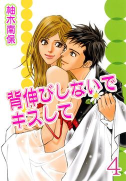 背伸びしないでキスして【分冊版】4-電子書籍