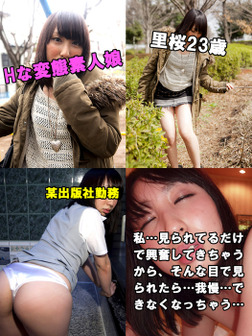 エッチな変態素人娘~里桜-電子書籍