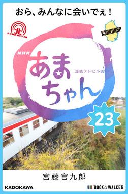 NHK連続テレビ小説 あまちゃん 23 おら、みんなに会いでぇ!-電子書籍