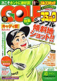 GOLFコミック 2014年11月号