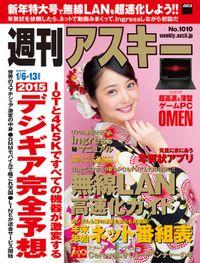 週刊アスキー 2015年 1/6-13合併号