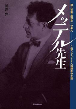 メッテル先生~朝比奈隆・服部良一の楽父 亡命ウクライナ人指揮者の生涯-電子書籍
