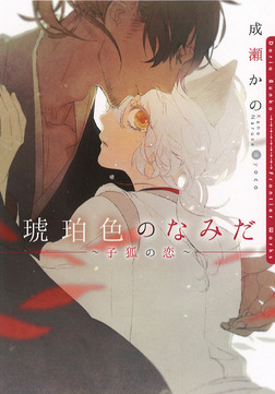 琥珀色のなみだ~子狐の恋~【イラスト入り】-電子書籍