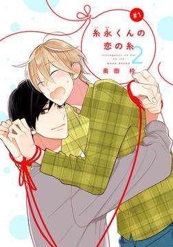 糸永くんの恋の糸 2(1)-電子書籍