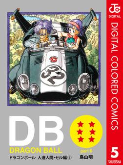 DRAGON BALL カラー版 人造人間・セル編 5-電子書籍