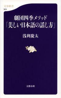 劇団四季メソッド「美しい日本語の話し方」(文春新書)