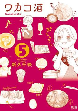 ワカコ酒 5巻-電子書籍