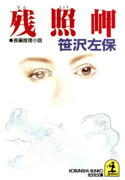 残照岬-電子書籍
