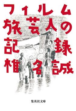 フィルム旅芸人の記録-電子書籍