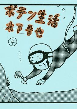 ポテン生活(4)-電子書籍