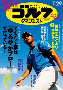 週刊ゴルフダイジェスト 2016/11/29号-電子書籍