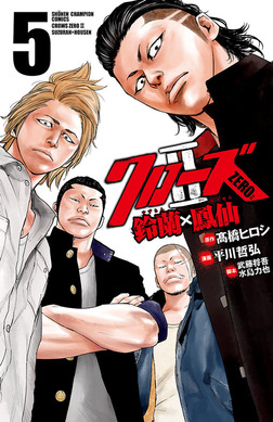 クローズZERO2 鈴蘭×鳳仙 5-電子書籍