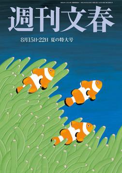 週刊文春 8月15・22日合併号-電子書籍