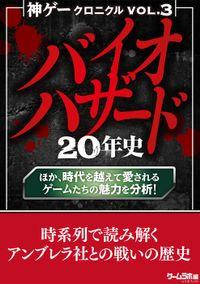 神ゲークロニクル vol.3