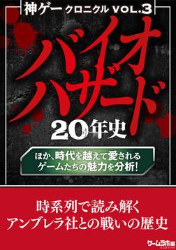 神ゲークロニクル vol.3-電子書籍